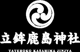 立鉾鹿島神社